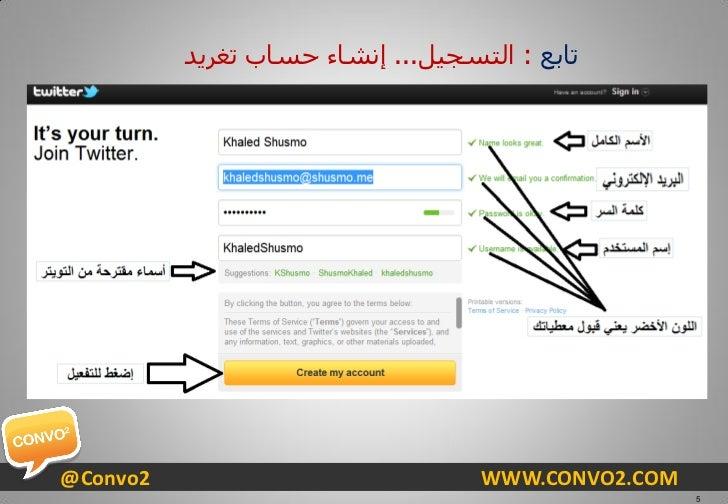 ربثغ : اٌزغج١ً... ئٔشبء دغبة رغش٠ذ2@Convo                            WWW.CONVO2.COM                             ...