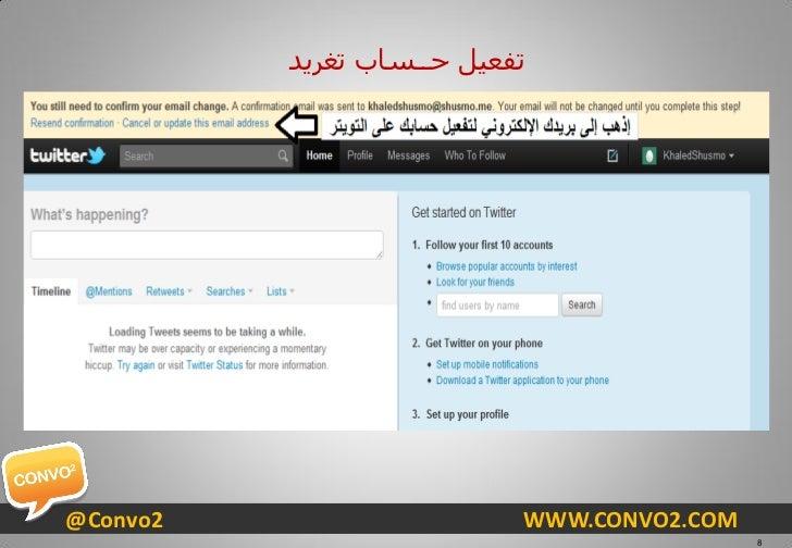 رفؼ١ً دــغبة رغش٠ذ@Convo2                    WWW.CONVO2.COM                                            8