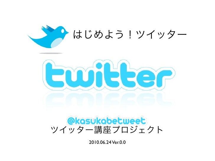 2010.06.24 Ver.0.0