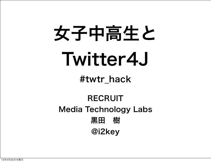 女子中高生と              Twitter4J                  #twtr_hack                     RECRUIT              Media Technology Labs  ...