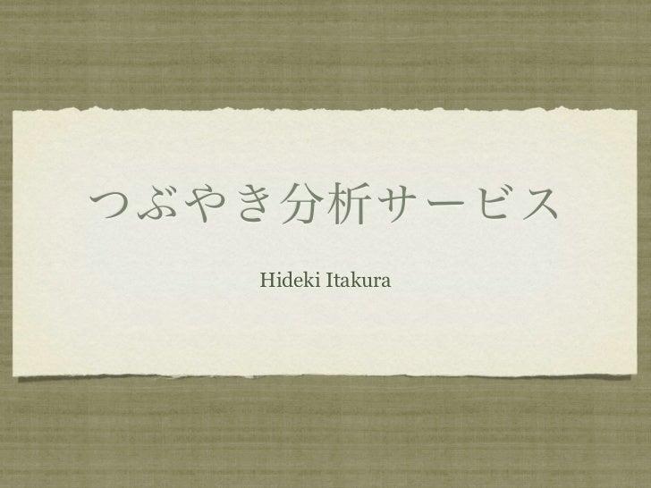 Hideki Itakura