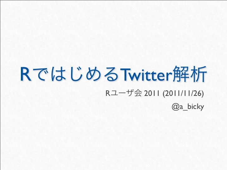 R       Twitter    R      2011 (2011/11/26)                  @a_bicky