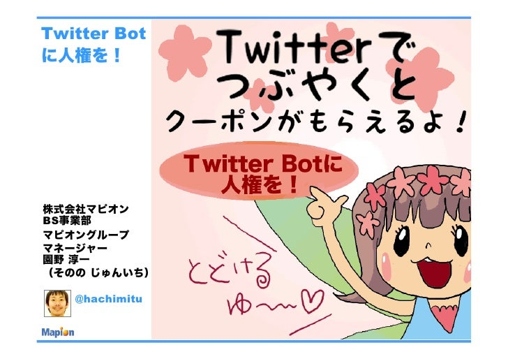 Twitter Bot     BS          @hachimitu