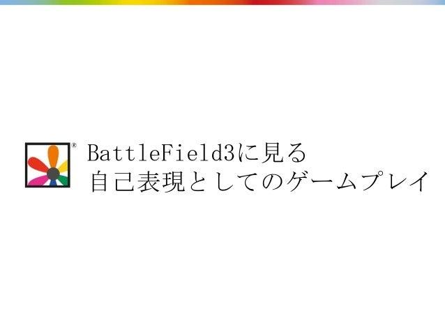 BattleField3に見る自己表現としてのゲームプレイ