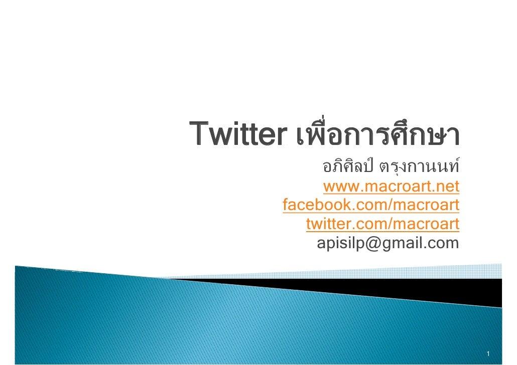 Twitter เพืื่อการศึึกษา T i             อภศลป ตรุงกานนท               ิศิ ป             www.macroart.net        facebook...