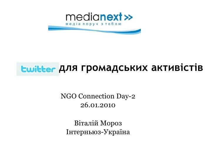 ля  для громадських активістів   NGO Connection Day-2 26.01.2010 В італій Мороз Інтерньюз-Україна