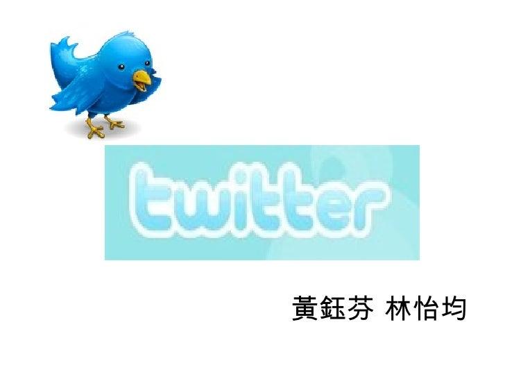 黃鈺芬 林怡均 microblog