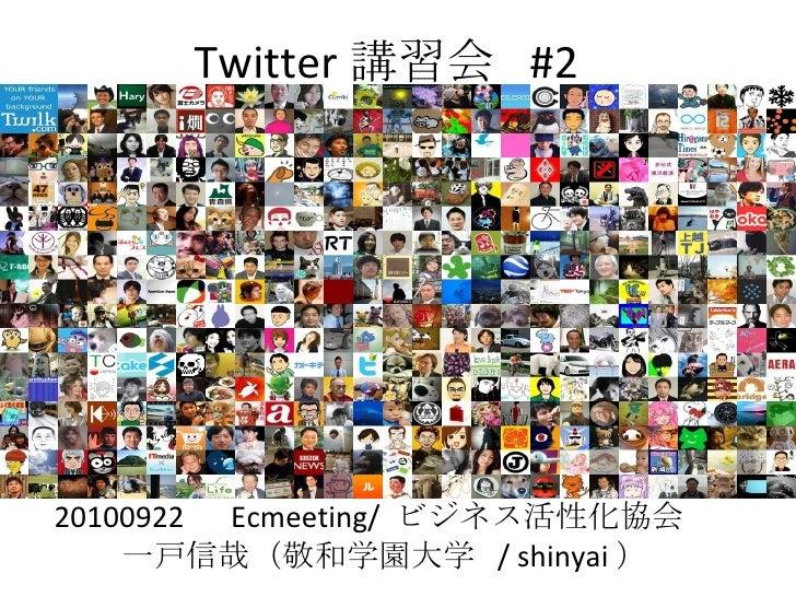 Twitter講習会 #2 100922