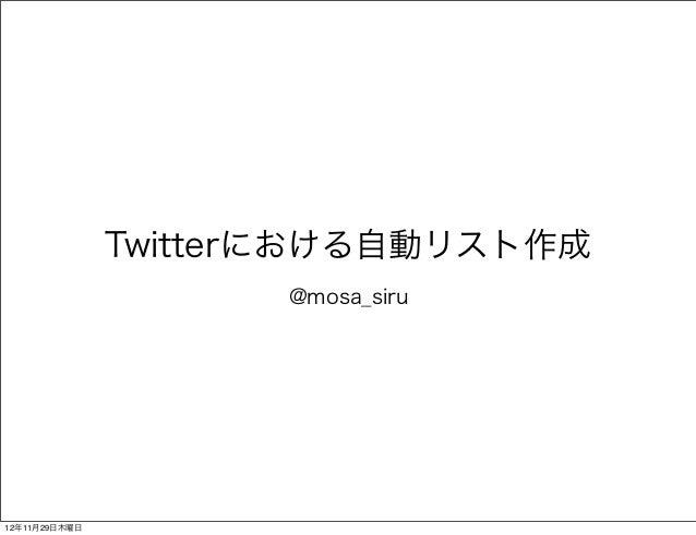 Twitterにおける自動リスト作成                     @mosa_siru12年11月29日木曜日