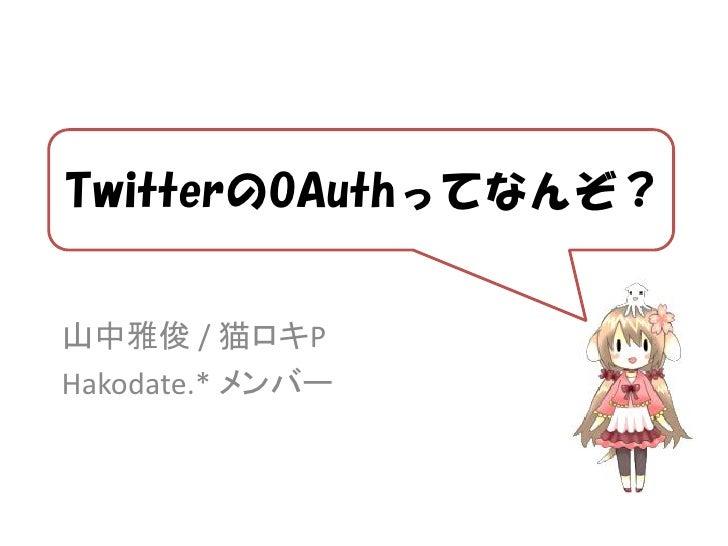 TwitterのOAuthってなんぞ?   山中雅俊 / 猫ロキP Hakodate.* メンバー