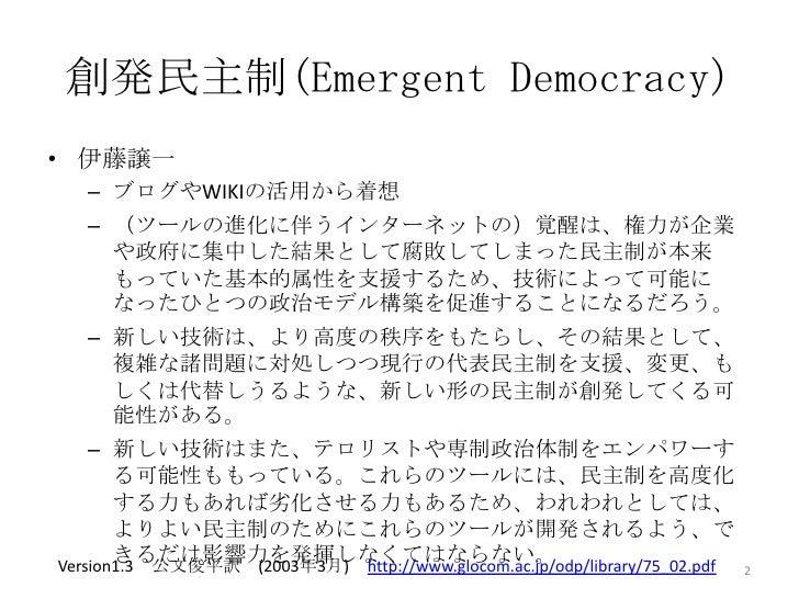 庄司昌彦さんの講演資料:Twitterと政治