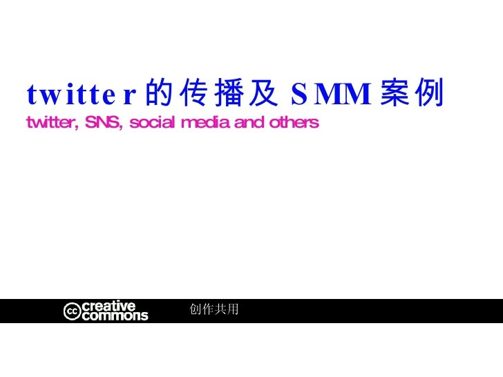 twitter 的传播及 SMM 案例 twitter, SNS, social media and others 创作共用