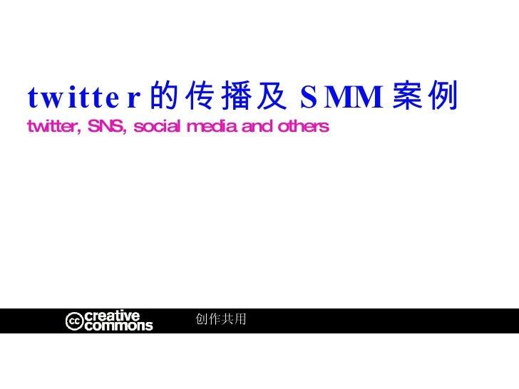 twitter 的传播及 SMM 案例 twitter, SNS, social media and others 创作共用