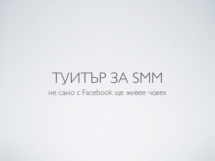 ТУИТЪР ЗА SMMне само с Facebook ще живее човек