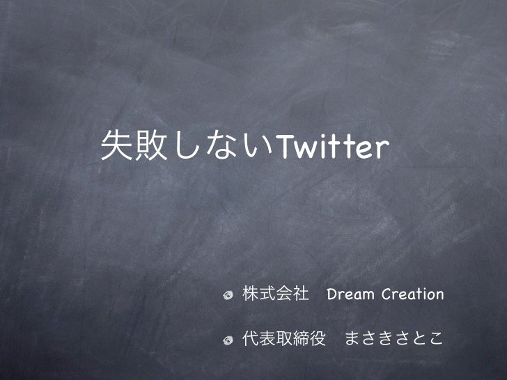 Twitter       Dream Creation