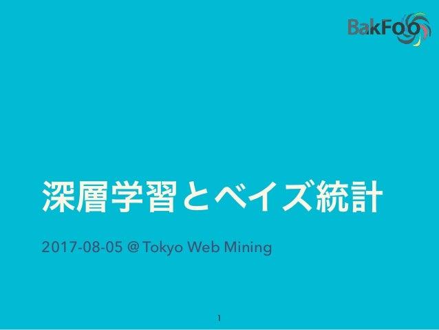 2017-08-05 @ Tokyo Web Mining