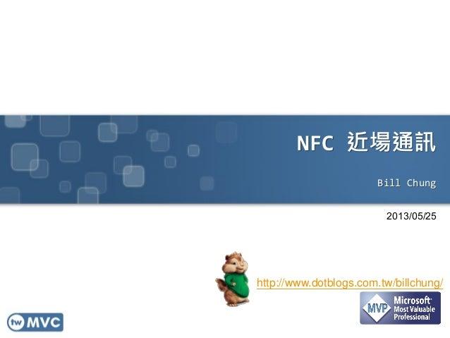NFC 近場通訊 Bill Chung 2013/05/25 http://www.dotblogs.com.tw/billchung/