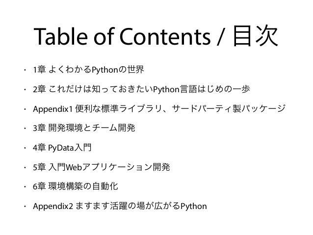 python 環境 構築