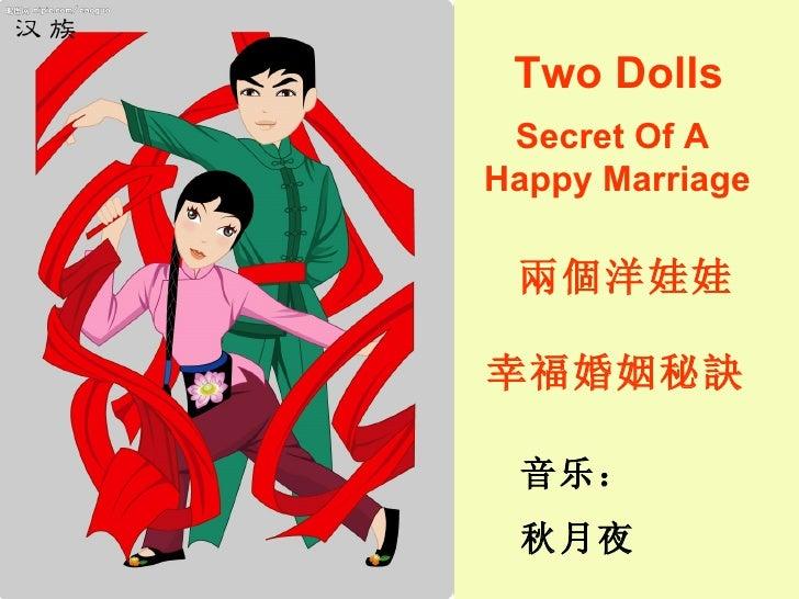 Two Dolls Secret Of A  Happy Marriage 兩個洋娃娃 幸福婚姻秘訣   音乐: 秋月夜