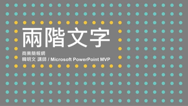Style 001 商業簡報網 〡www.pook.com.tw 〡韓明文 講師 〡Microsoft PowerPoint MVP Title 01 The quick brown fox jumps over the lazy dog. T...