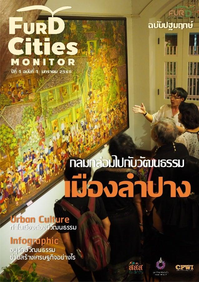 ปี ที่ 1 ฉบับที่ 1 มกราคม 2560 Urban Culture ทำไมเมืองต้องมีวัฒนธรรม Infographic อนุรักษ์วัฒนธรรม ช่วยสร้ำงเศรษฐกิจอย่ำงไร...
