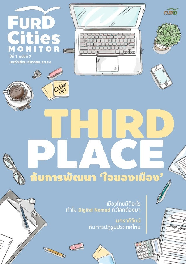 ปี ที่ 1 ฉบับที่ 7 ประจำเดือน ธันวำคม 2560 เมืองไทยมีดีอะไร ทำไม Digital Nomad ทั่วโลกต้องมำ นครำภิวัตน์ กับกำรปฏิรูปประเท...