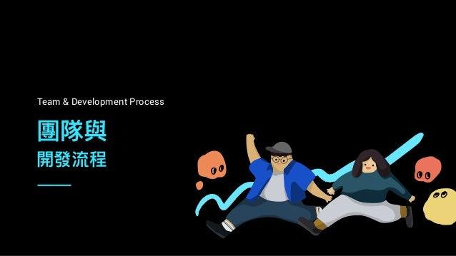 團隊與 開發流程 Team & Development Process