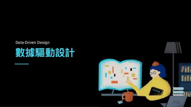 數據驅動設計 Data-Driven Design