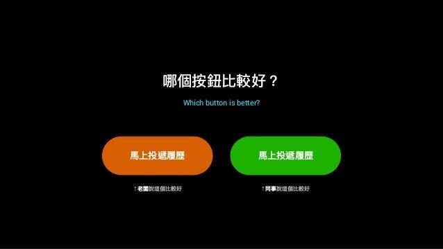 哪個按鈕比較好? ⾺馬上投遞履歷 ⾺馬上投遞履歷 Which button is better? ↑老闆說這個比較好 ↑同事說這個比較好