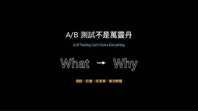 A/B 測試不是萬靈丹丹 A/B Testing Can't Solve Everything What Why 假設、犯錯、找答案、解決問題