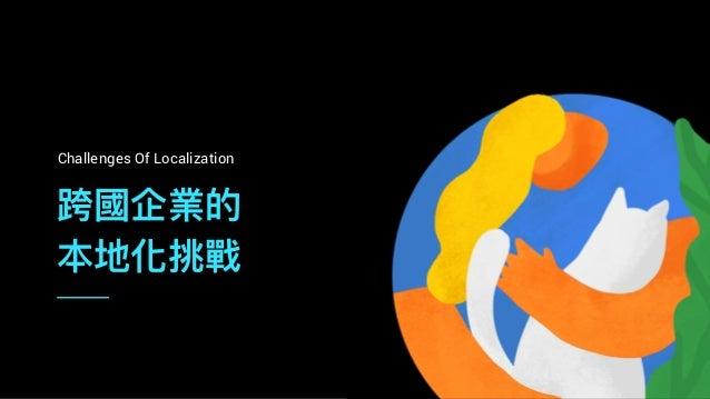 跨國企業的 本地化挑戰 Challenges Of Localization