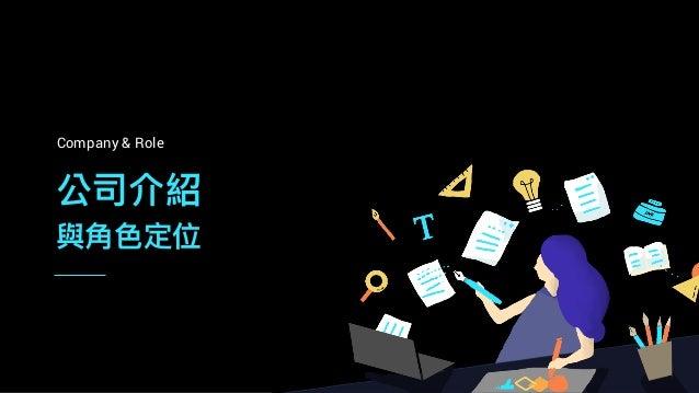 公司介紹 與⾓角⾊色定位 Company & Role