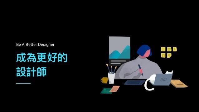 成為更更好的 設計師 Be A Better Designer