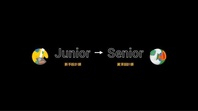 Junior Senior 新⼿手設計師 資深設計師