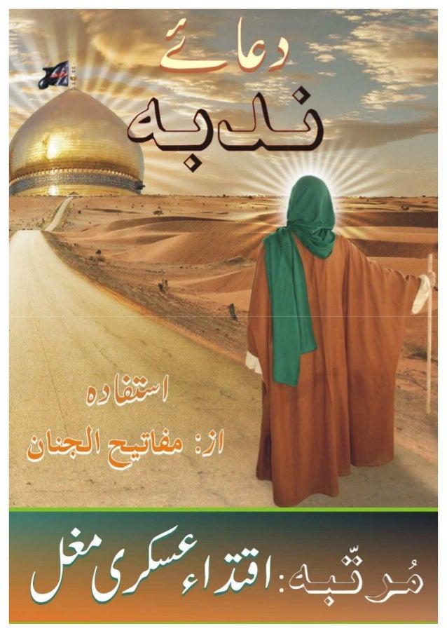 muhammad e arabi in urdu pdf