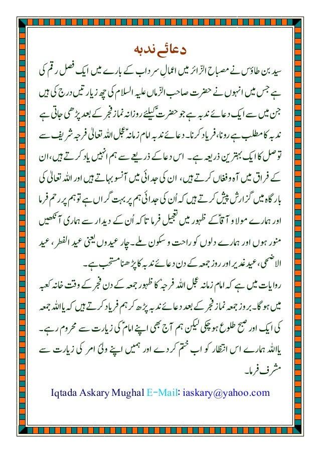 Dua e nudba arabic and urdu stopboris Images