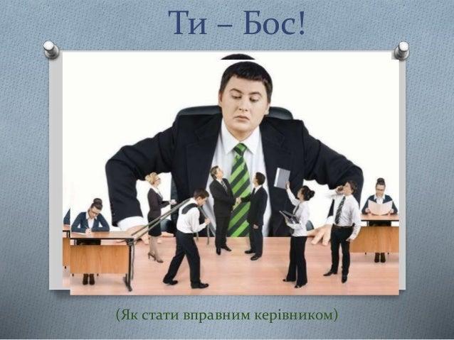 Ти – Бос! (Як стати вправним керівником)