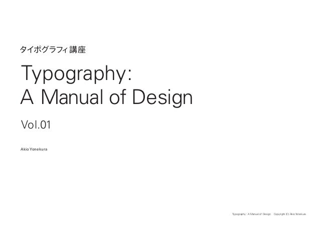 Typography : A Manual of Design Copyright (C) Akio Yonekura タイポグラフィ講座 Typography: A Manual of Design Vol.01 Akio Yonekura