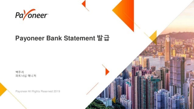 Payoneer Bank Statement 발급 1 백주리 파트너십 매니저 Payoneer All Rights Reserved 2019