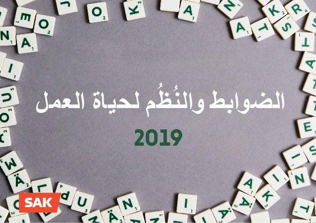 1 2019 العمل لحياة مُظُنوال الضوابط