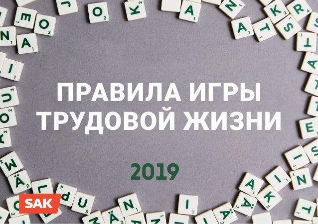 1 2019 ПРАВИЛА ИГРЫ ТРУДОВОЙ ЖИЗНИ