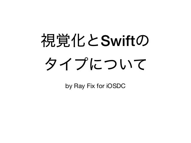 Swift by Ray Fix for iOSDC