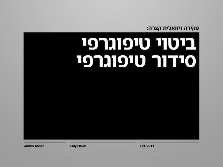 :סקירה ויזואלית קצרהJudith Asher   Guy Haviv   HIT 2011