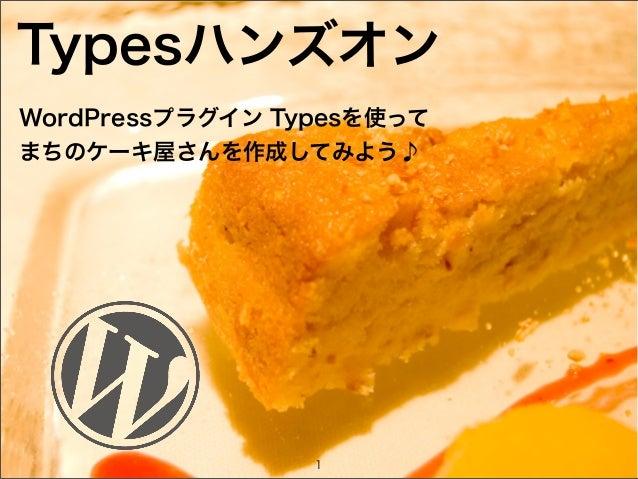 TypesハンズオンWordPressプラグイン Typesを使ってまちのケーキ屋さんを作成してみよう♪                 1