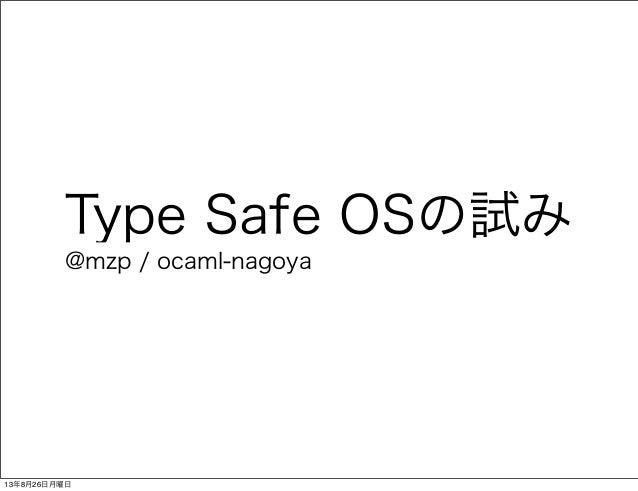 Type Safe OSの試み @mzp / ocaml-nagoya 13年8月26日月曜日
