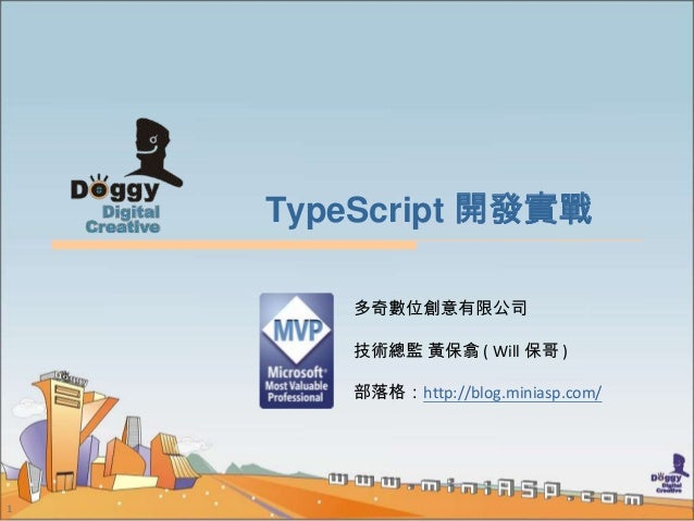 1TypeScript 開發實戰多奇數位創意有限公司技術總監 黃保翕 ( Will 保哥 )部落格:http://blog.miniasp.com/1