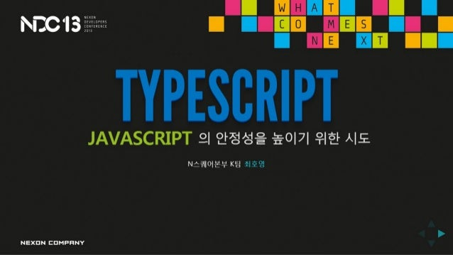 최호영, TYPESCRIPT - Javascript의 안정성을 높이기 위한 시도, NDC2013