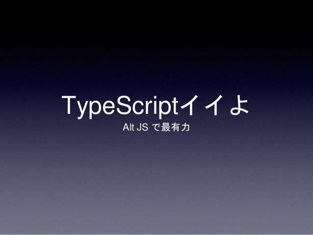TypeScriptイイよ Alt JS で最有力