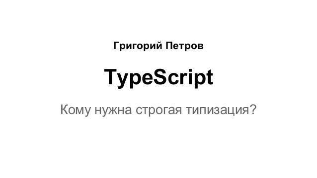 Григорий Петров TypeScript Кому нужна строгая типизация?