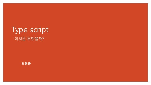 Type script 이것은 무엇을까? 권동준